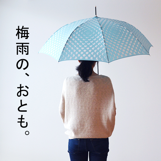 【店長コラム】梅雨シーズンに♪わたしたちが自信をもっておすすめする愛着アイテム4選。