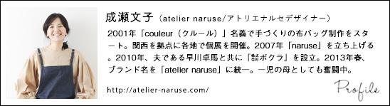 turning_naruse_profile
