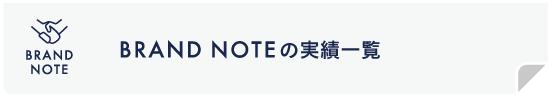 brandnote_C