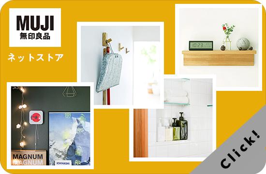 brandnotemuji2_webshop_150805_7