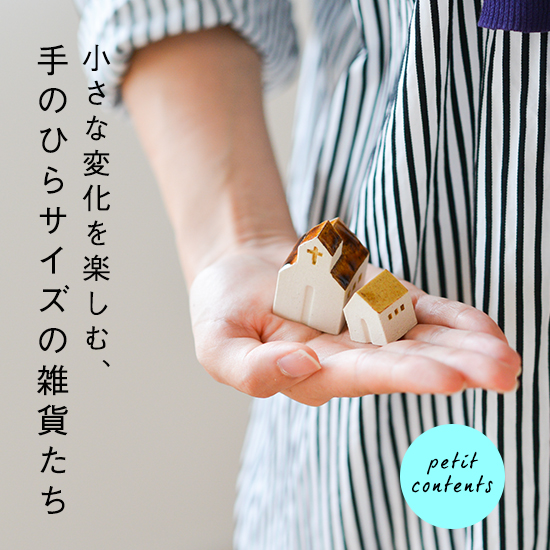 【スタッフのアイデア帖】小さな変化を楽しむ、手のひらサイズの雑貨たち。