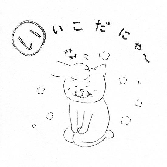 【今日のスケッチ】「い」から始まるネコカルタ。