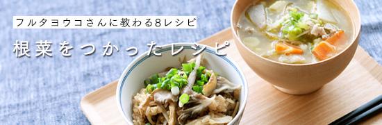 furutarecipe_tokusyuichiran_1510