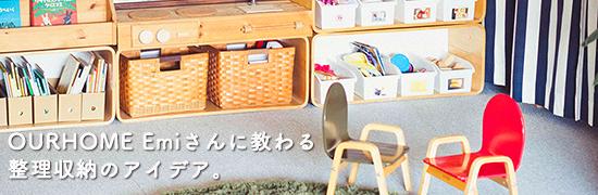 OURHOME Emiさんの、すっきり整理収納術。