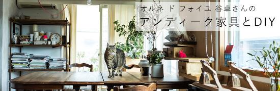 tani_interior_tokushuichiran