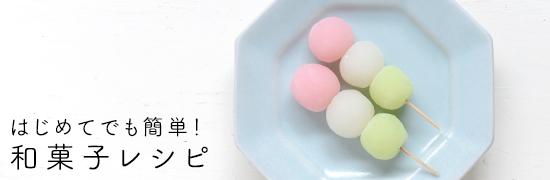 料理家さんの定番おやつ – ユイミコさんに教わる、はじめての和菓子