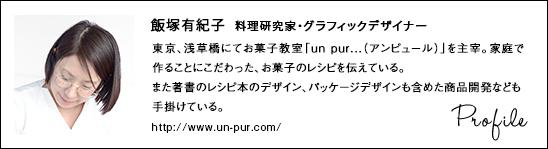 201602_oyatsu_profile