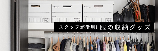 closet_toksyuichiran_160222
