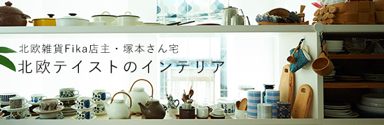fikainterior_tokushuichuran_2