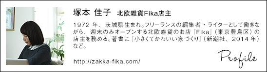 tsukamoto_profile1602