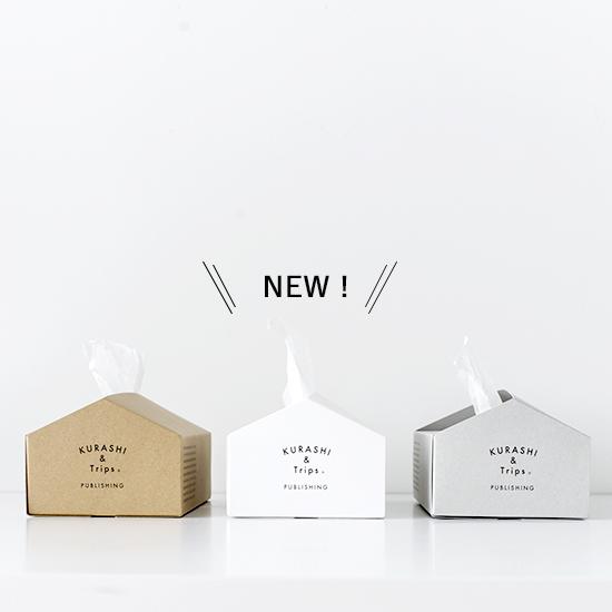 【新商品】お客様の声をうけて、あのオリジナルティッシュボックスケースに「ホワイト」が仲間入り!