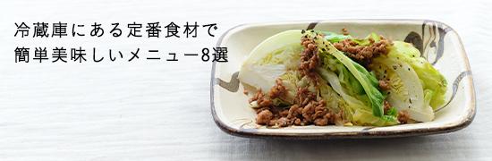 recipe_45gatsu_201604_3
