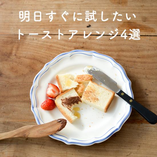 【忙しい春のアイデア帖】明日すぐに試したい!簡単トーストアレンジレシピまとめ