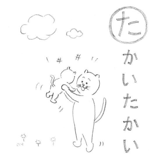 【今日のスケッチ】「た」からはじまるネコカルタ。