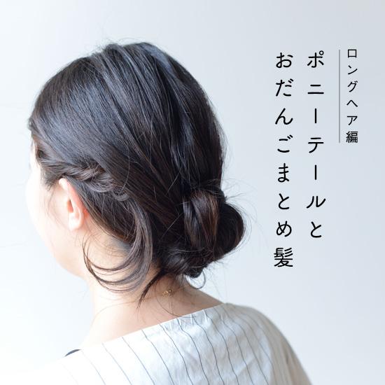簡単まとめ髪とうまくいくポニーテール、ロングヘアの ...