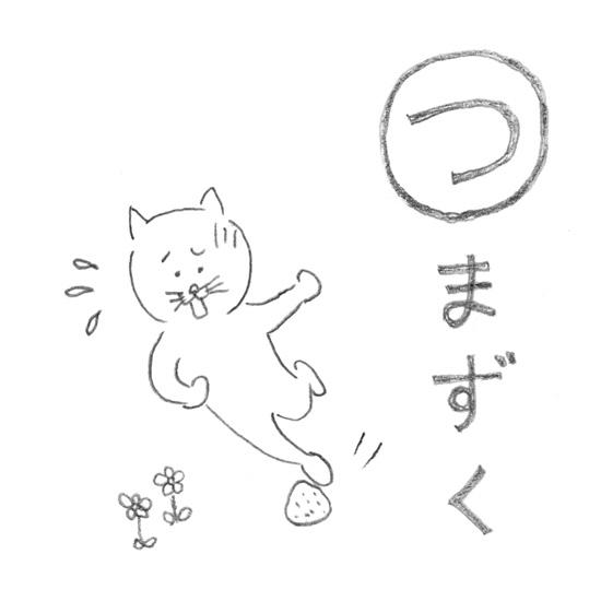 【今日のスケッチ】「つ」から始まるネコカルタ。
