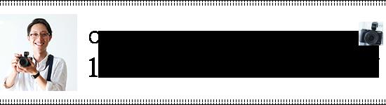 1609_canon_eosm_v4_title_3_umezawa_v2