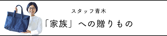 minne_day3_aoki_ret