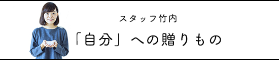 minne_day3_takeuchi_ret
