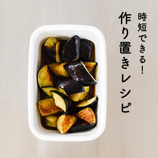 【スタッフのアイデア帖】忙しい平日を助ける!時短が叶う「作り置きレシピ」3選