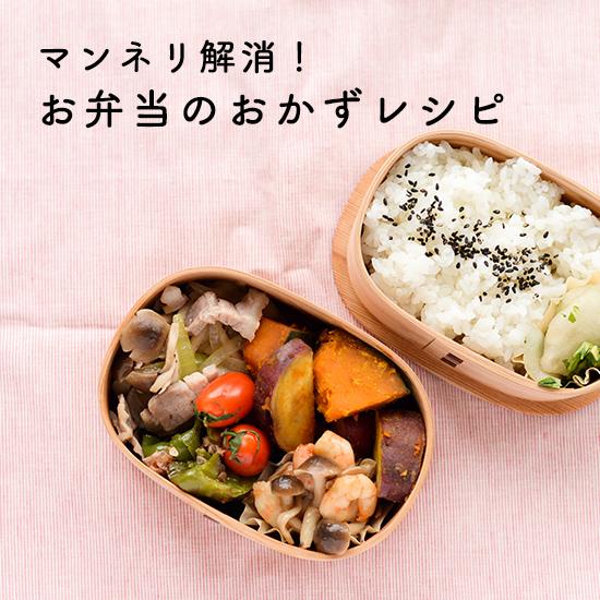 【料理家さんの定番レシピ】時短がうれしい!「冷凍えび」で簡単お弁当おかず