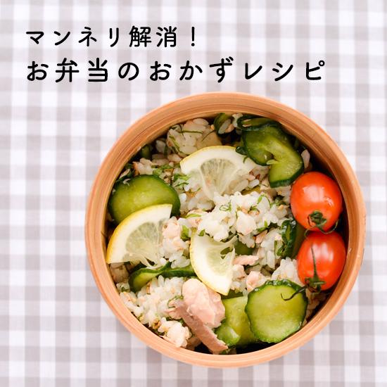 【料理家さんの定番レシピ】おかずなしでも大満足♪お弁当につくりたい「混ぜごはん」レシピ