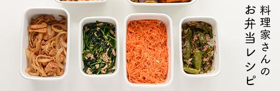 料理家さんの定番レシピ – 時短が叶うお弁当おかずの画像