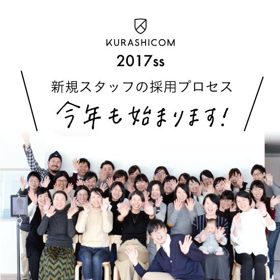 2017採用top