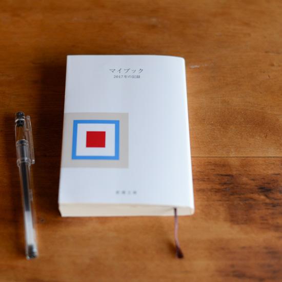 【スタッフコラム】縦書きだから続いてる?三日坊主の日記帳事情