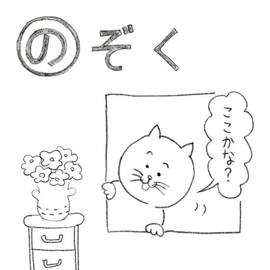 【今日のスケッチ】「の」から始まるネコカルタ。