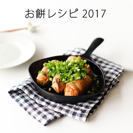 【お餅レシピ2017】第2話:晩酌やお茶請けに!しょっぱい系レシピ。