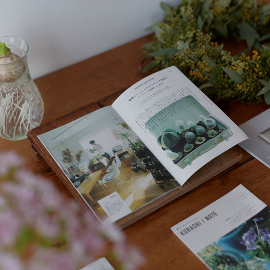 【文字の少ない本屋】植物のある暮らしのはじめ方。グリーンを今よりもっと楽しむために……