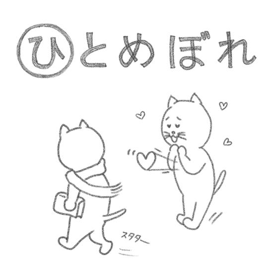 【今日のスケッチ】「ひ」から始まるネコカルタ。