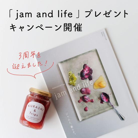 【キャンペーンは終了しました】ジャムご注文でプレゼント!3周年記念キャンペーンのお知らせ