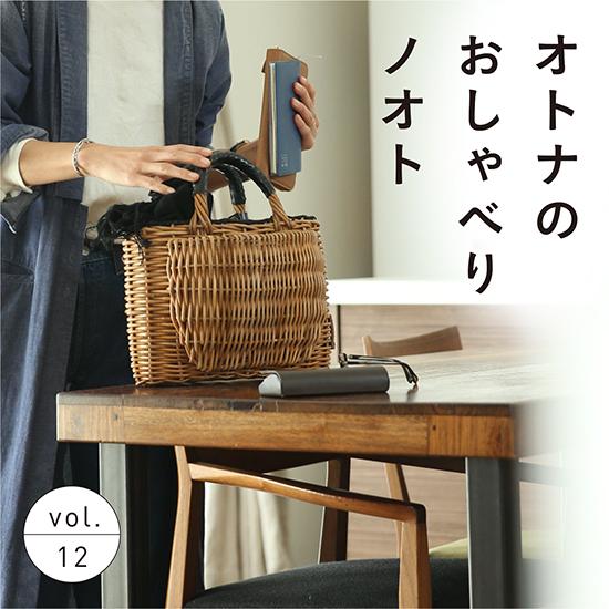 【おしゃべりノオト最新号】忙しくてもおしゃれしたい!