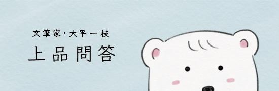 """上品問答 - 日本映画に学ぶ美しい""""ノー""""の伝え方 -の画像"""