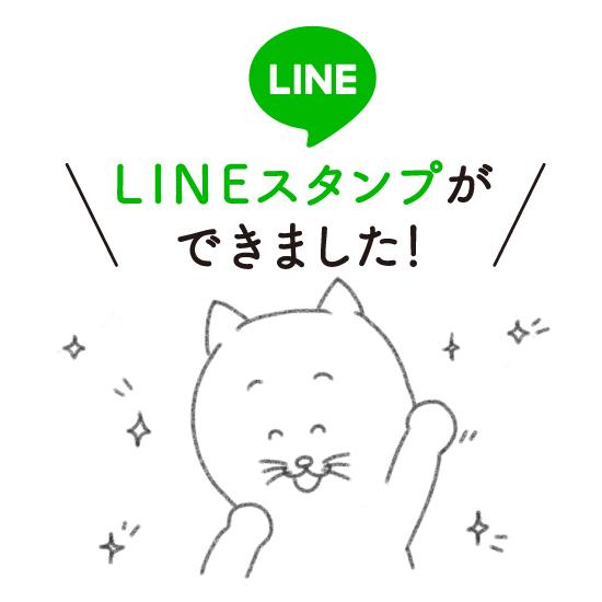 【ネコカルタ】ついにLINEスタンプが出来ました♪