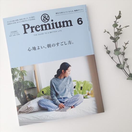【メディア掲載】「&Premium 6月号」に掲載されました。