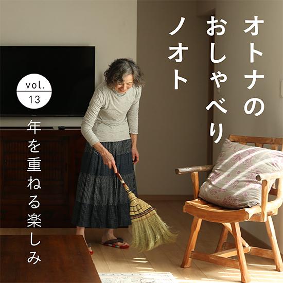【おしゃべりノオト最新号】特集「年を重ねる楽しみ」