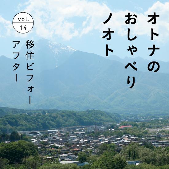 【おしゃべりノオト最新号】特集「移住ビフォーアフター」
