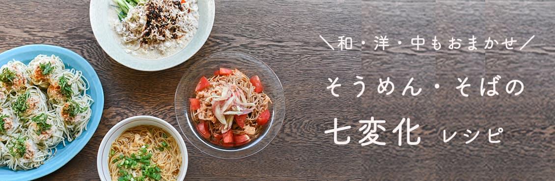 料理家さんの定番レシピ - そば・そうめんの「七変化」レシピの画像
