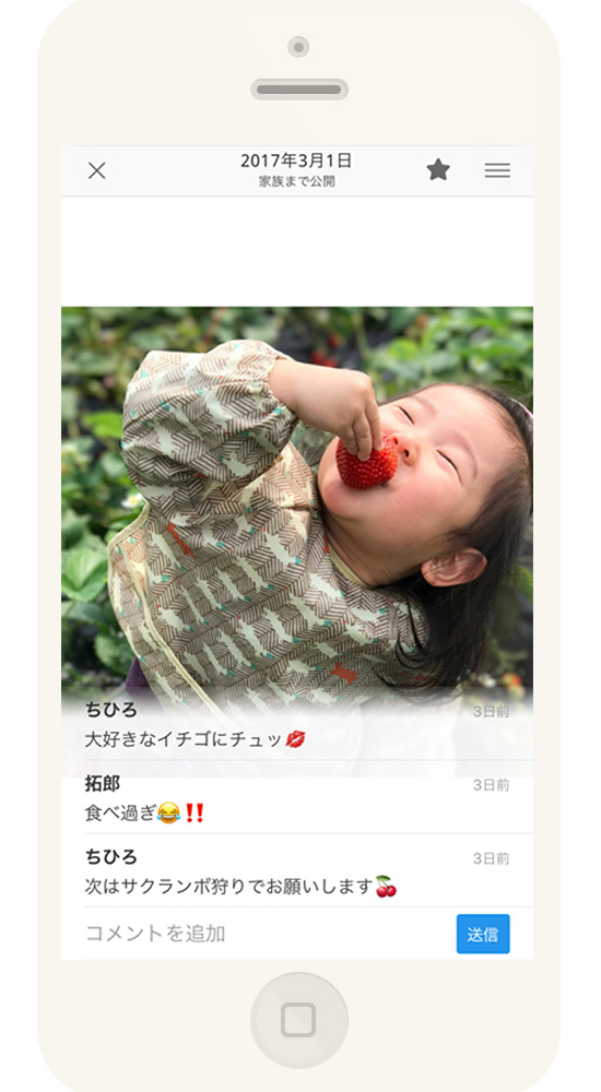 ichigogari_iphone