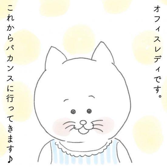 【ネコかるた・夏の特大号】ネコちゃんOL、バカンスに行ってきます!