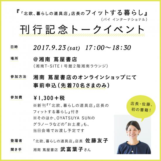 【先着70名さま限定】店長佐藤の刊行記念トークイベントにご参加いただけます(@湘南 蔦屋書店)