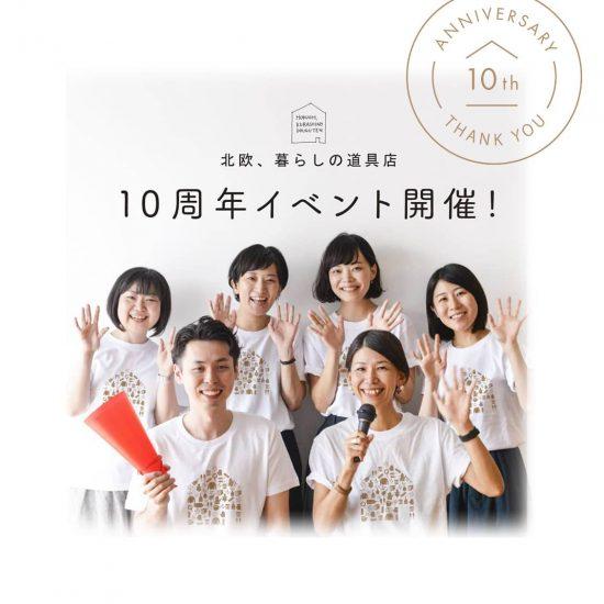 【10/21(土)&22(日)】当店初!お客さまとの交流イベントを開催します!