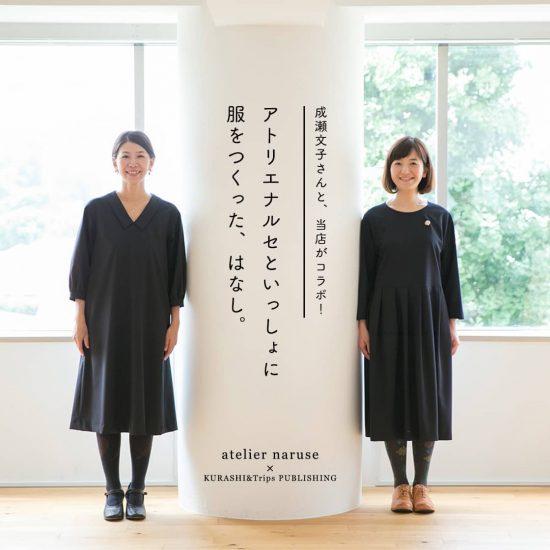 【当店限定】atelier naruse(アトリエナルセ)とのコラボレーション♪当店初のフォーマルワンピースが新登場です。