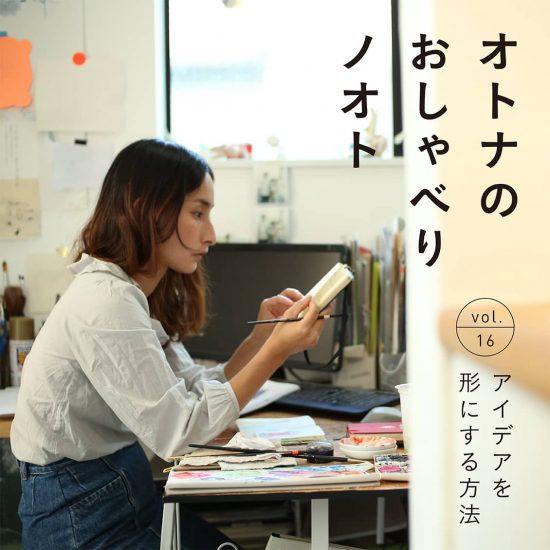 【おしゃべりノオト最新号】特集「アイデアを形にする方法」