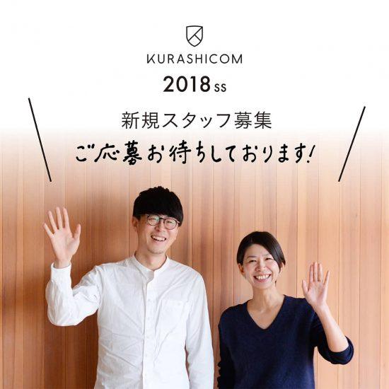 【キャリア採用】2018年春の新スタッフ採用がはじまります!