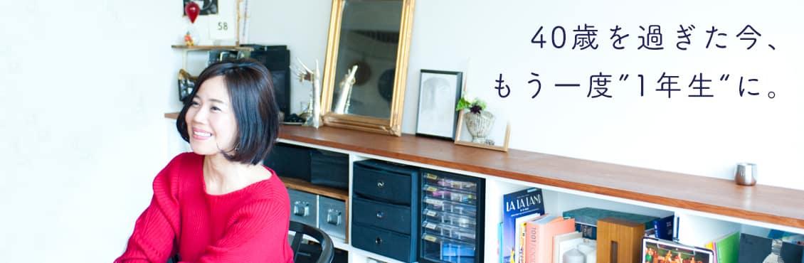 憧れのオトナに会いに – 「edit JAPAN」堺あゆみさん