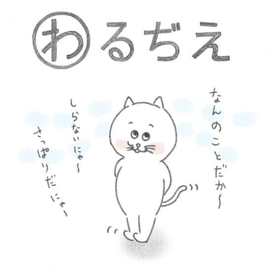 【ネコかるた】「わ」から始まる…「わるぢえ」